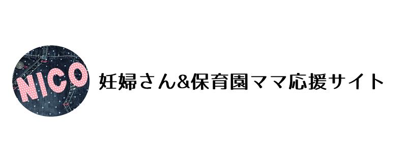nico〜妊婦さん&保育園ママ応援サイト〜